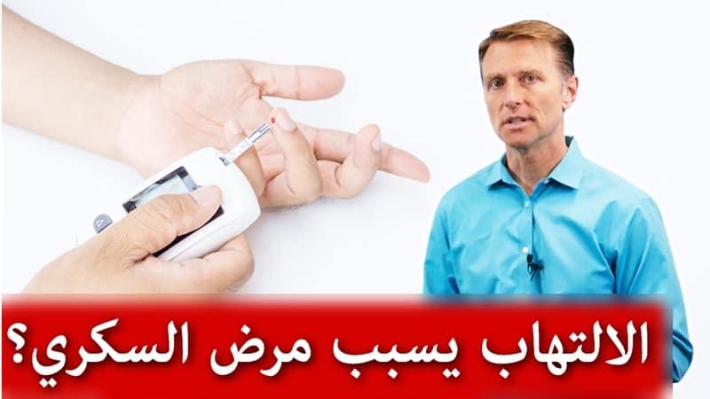 الالتهاب ومرض السكري