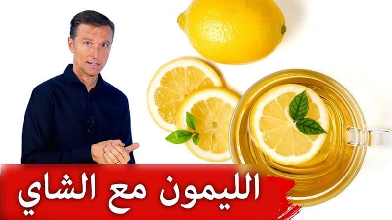 الليمون مع الشاي