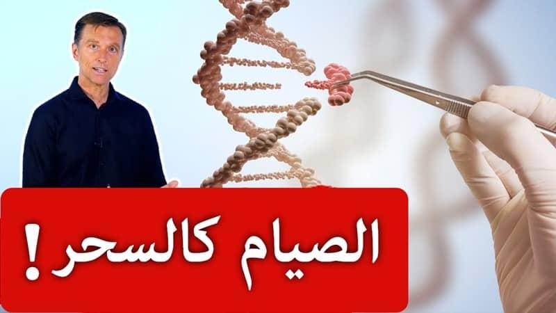 تأثير الصيام على الجينات