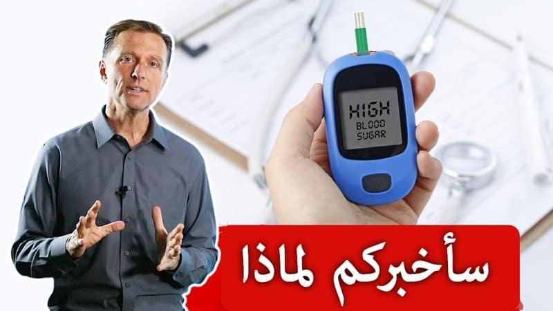 ارتفاع سكر الدم رغم عدم تناول السكر