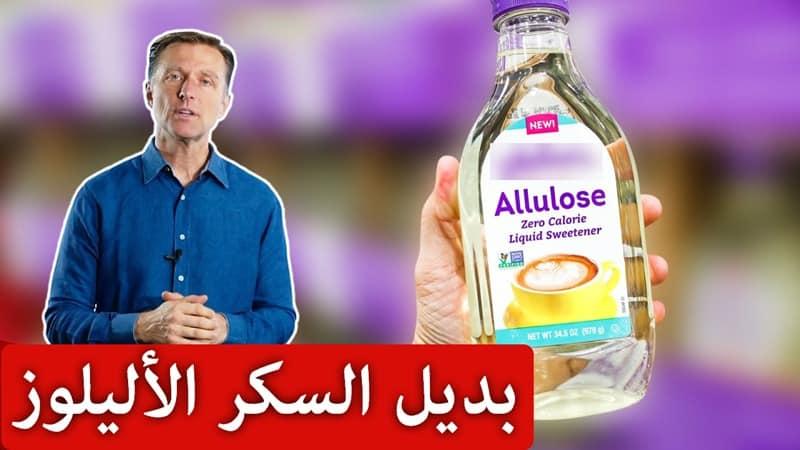 بديل السكر الأليلوز