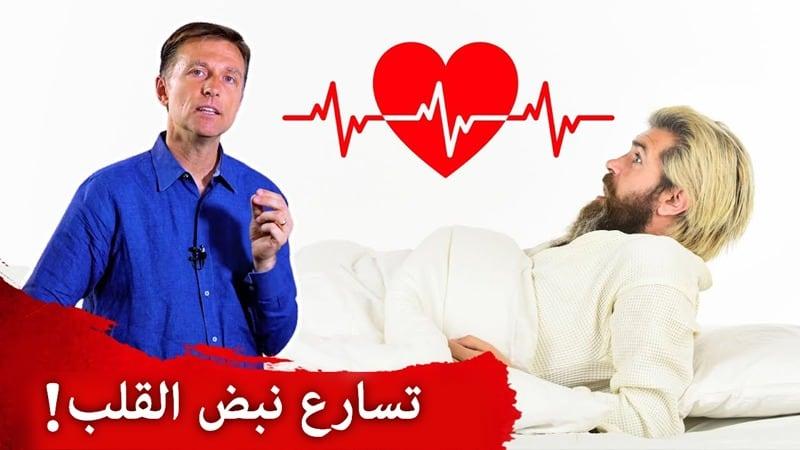 أسباب سرعة نبضات القلب (خفقان القلب)