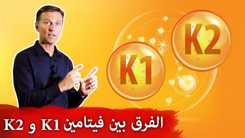 الفرق بين فيتامين K1 وفيتامين K2