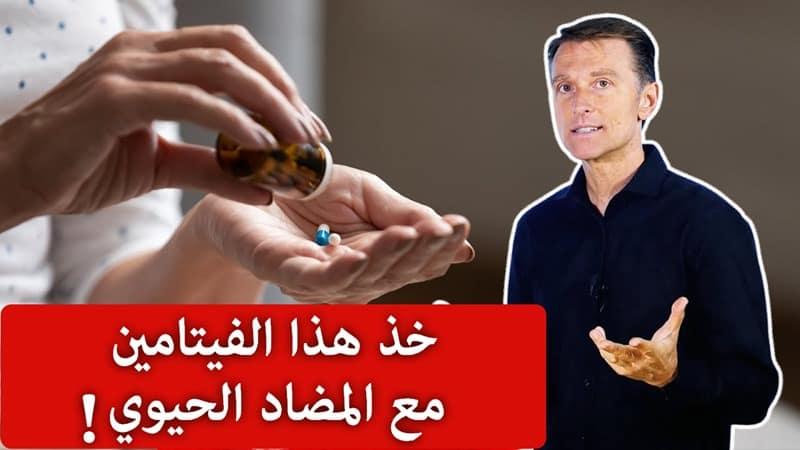 فيتامين B1والمضادات الحيوية