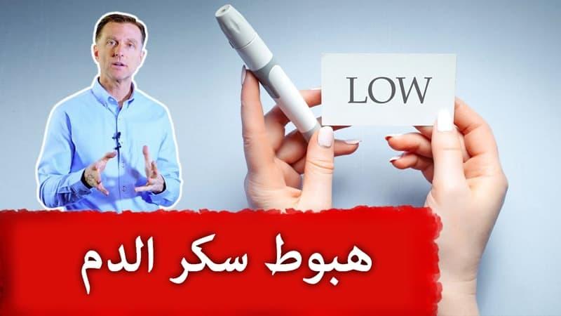 هبوط سكر الدم