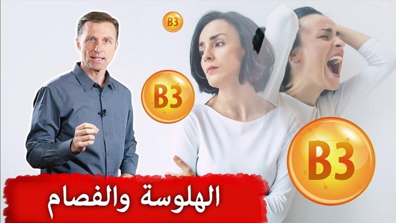 الفصام وفيتامين b3