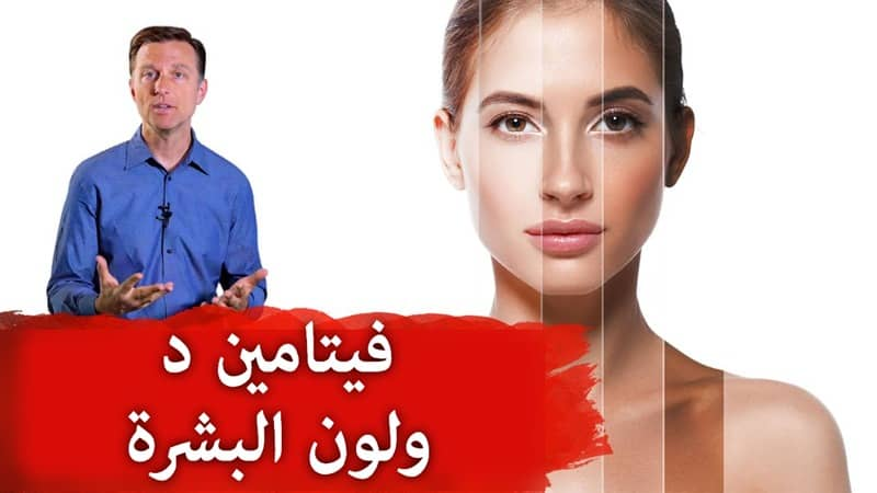 علاقة فيتامين د بلون البشرة