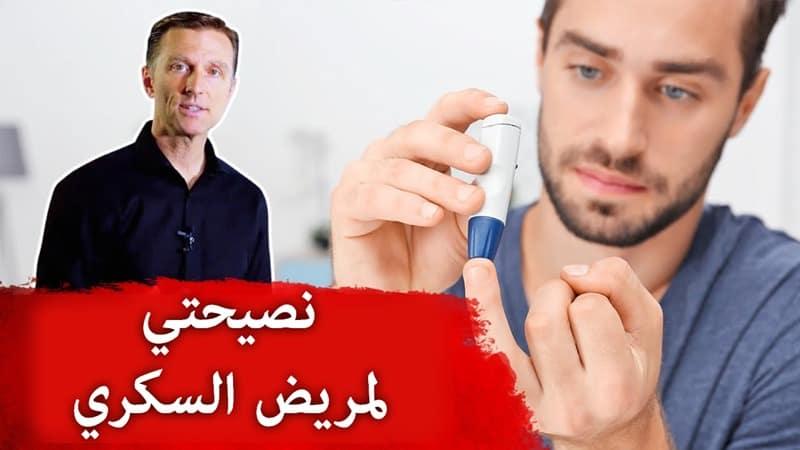 نصيحة د.بيرج لمرضى السكري