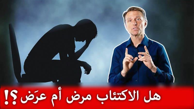 الاكتئاب مرض ام عرَض