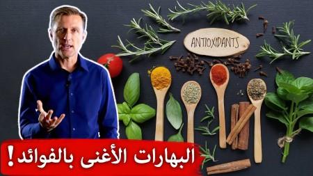 هذه البهارات والأعشاب هي الأغنى بالفوائد ومضادات الأكسدة عليكم تناولها يوميا!