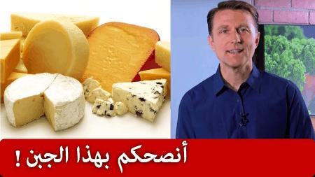 انصحكم بهذا الجبن
