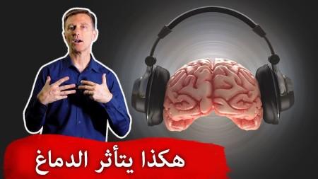 هكذا يتاثر الدماغ بالموسيقى