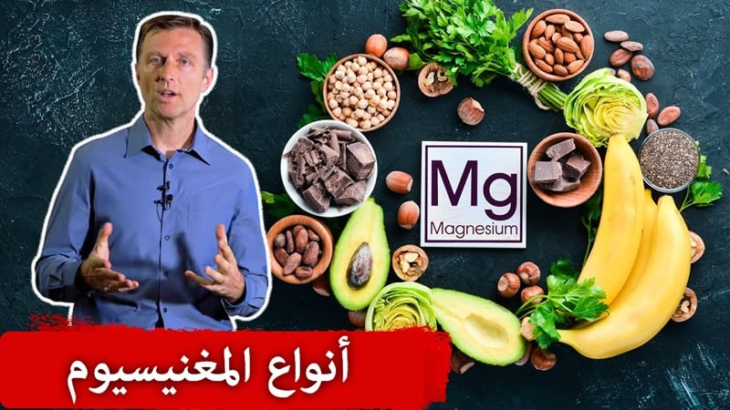 The Best and Worse Types of Magnesium -