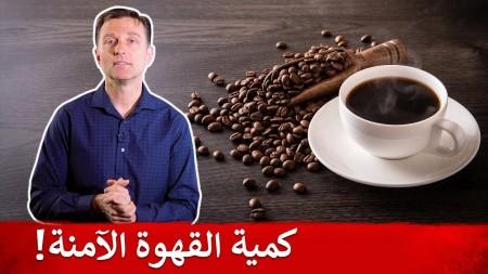 ماهي الكمية الآمنة وما فوائد القهوة وأضرارها