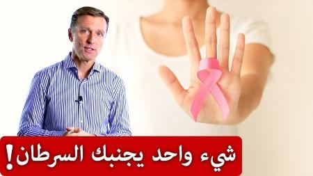 أقوى شيء بلا منازع للوقاية من السرطان!