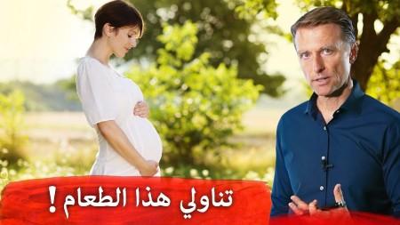 تجنب الإجهاض المبكر