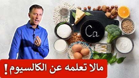 مالاتعلمه عن الكالسيوم