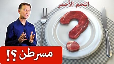 هل اللحم الأحمر مسرطن؟؟؟هل اللحم الأحمر مسرطن؟؟؟