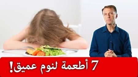 7 أطعمة لنوم عميق