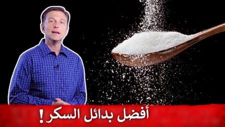 أفضل بدائل السكر