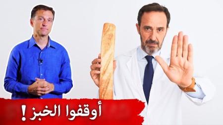 أوقفوا الخبز