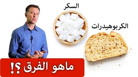 الفرق بين الكربوهيدرات والسكر