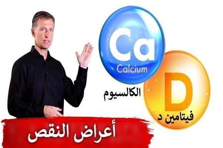 أعراض نقص فيتامين د والكالسيوم