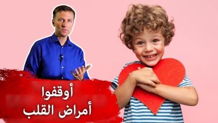 أوقفوا امراض القلب