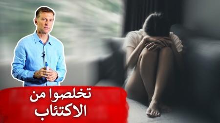 الإكتئاب