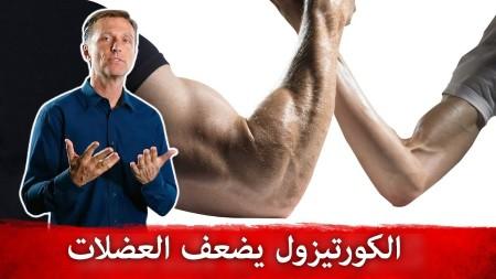 الكورتيزول يضعف العضلات
