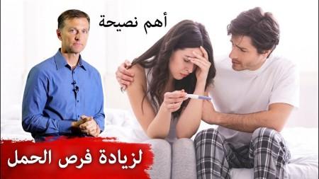 زيادة فرص الحمل