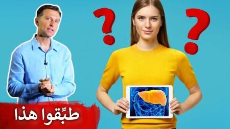 هل تحتاجون لكبد جديدة؟