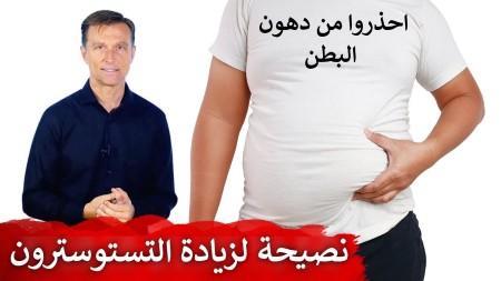ستة أشياء طبيعية تزيد هرمون التستوسترون لمن عنده دهون في البطن