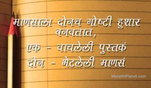 Marathi Quote Images