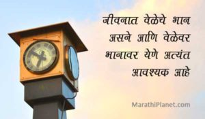 Marathi Status Image on Time