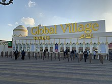 Dubai knowledge village