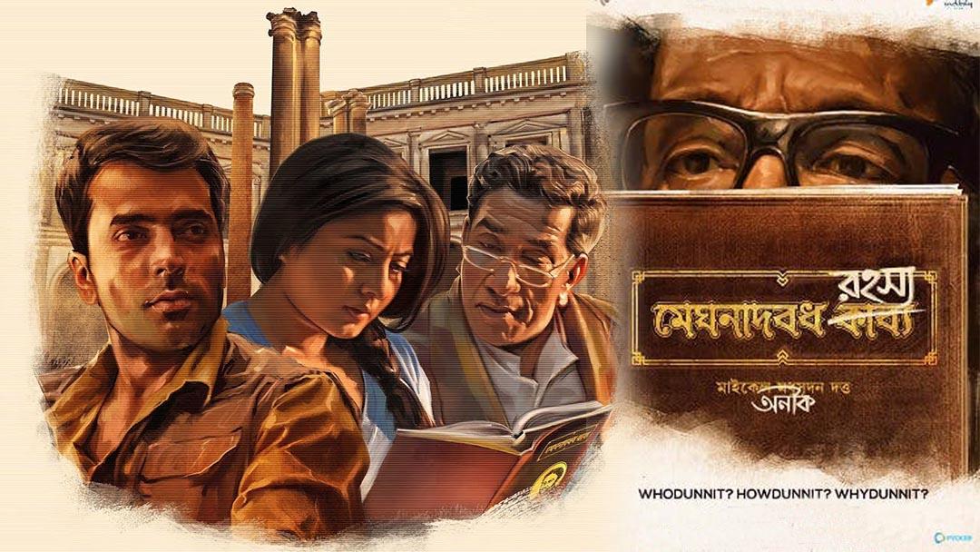 Meghnad Badh Rahasya Bengali suspense