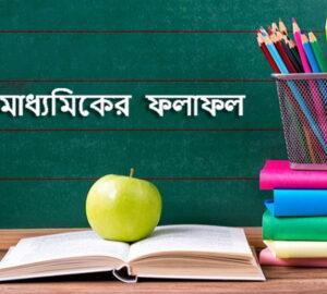 West Bengal Madhyamik Result 2021