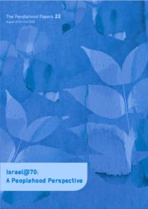 jewish peoplehood 22 cover