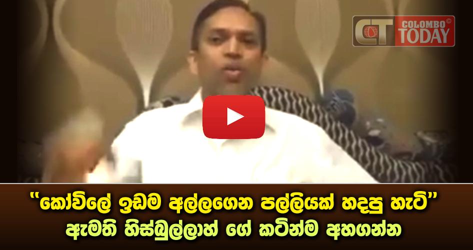 The secret, communal speech of minister hisbulla - කෝවිලක ඉඩමක් අල්ලාගෙන පල්ලියක් හදපු හැටි ඇමතිගෙ කටින්ම අහන්න.