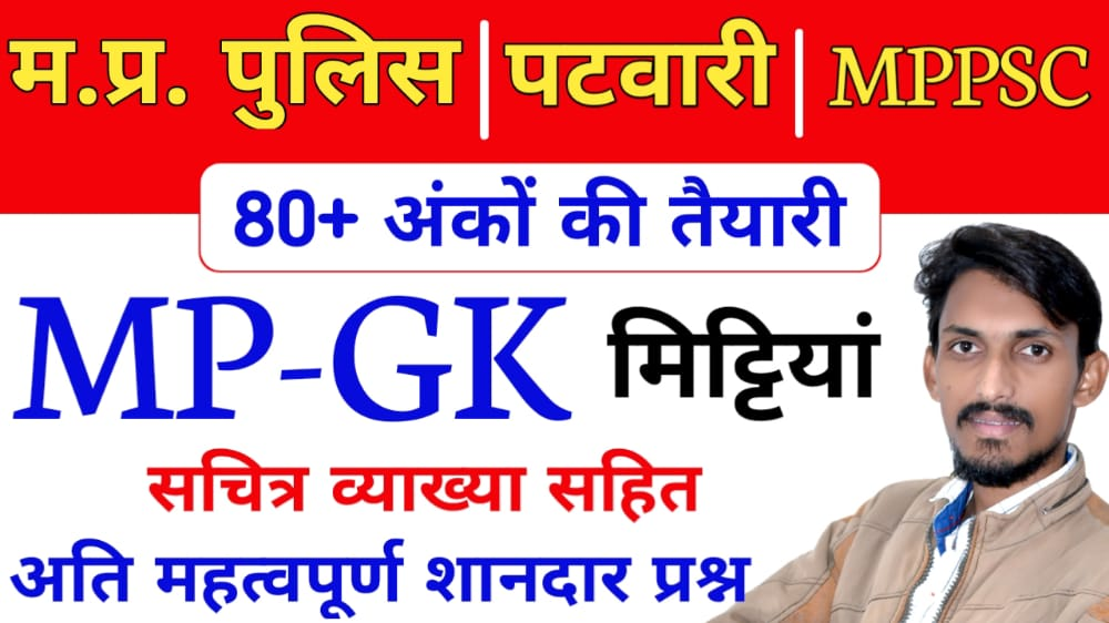 MPGK Revision मिट्टियां important Notes with PDF