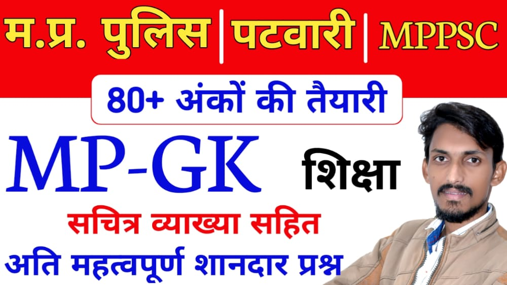 MPGK Revision शिक्षा important Notes with PDF