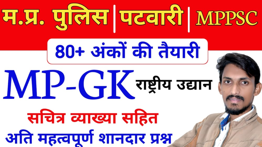 MPGK Revision राष्ट्रीय उद्यान important Notes with PDF