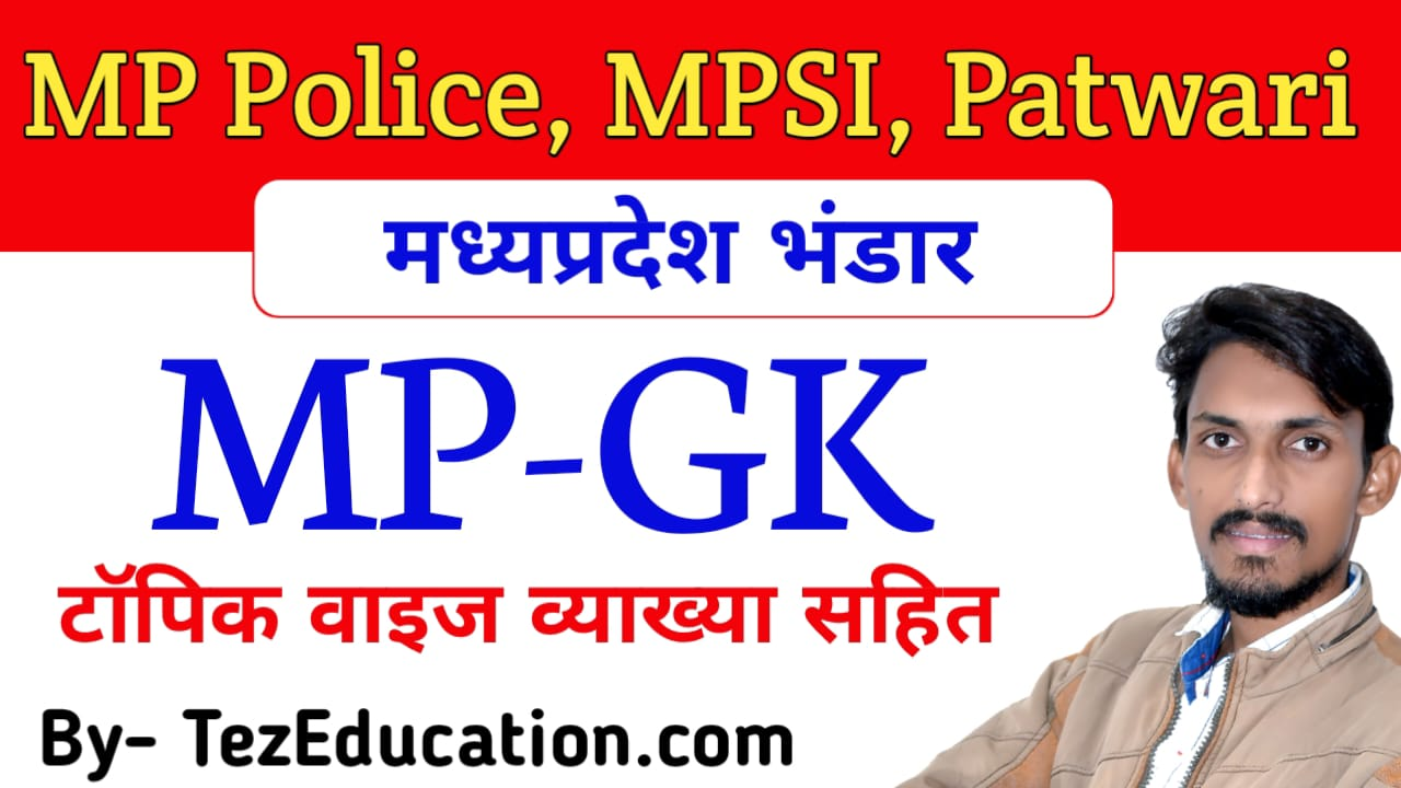 म.प्र. में प्रथम MPGK in Detailed, MPGK Facts with Notes