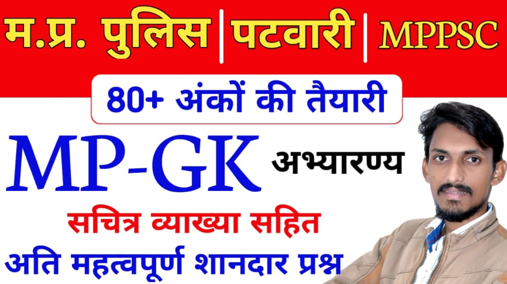 MPGK Revision अभ्यारण्य important Notes with PDF