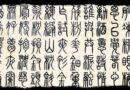 Chinese Language Day 2020-History and Significance