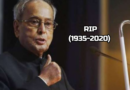 Former Indian President and Bharat Ratna awardee Pranab Mukherjee passed away at age 84