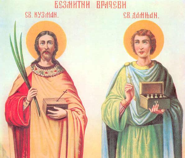 Sveti Vrači – Sveti Kozma i Damjan