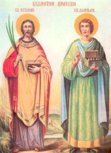 Sveti Vrači – Molitva za ozdravljenje
