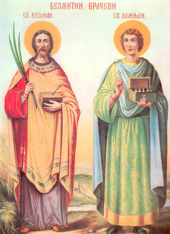 Sveti Kozma i Damjan